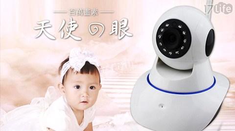 天使之眼HD網路攝影機