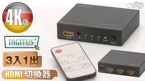 平均每入最低只要1690元起(含運)即可購得【曜兆DIGITUS】4K2K HDMI超高解析三入一出切換器1入/2入。