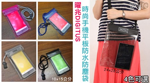 曜兆/digitus/時尚/手機/平板/防水/防塵袋