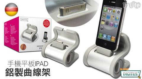 曜兆DIGITUS-手機平板IPAD鋁製曲線架