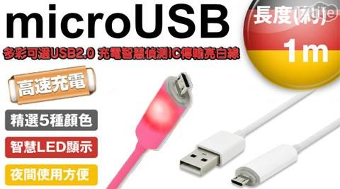 平均每入最低只要70元起(含運)即可購得【曜兆DIGITUS】Micro USB充電智慧偵測IC傳輸線1入/2入/3入/4入,顏色:黑/橘/綠/桃/白。