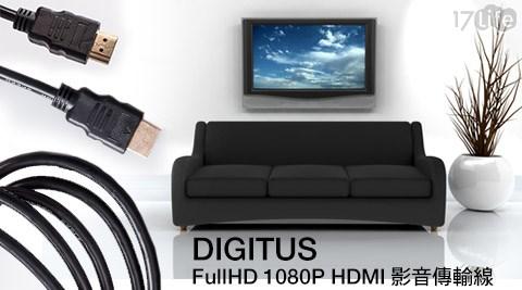 只要99元起(含運)即可購得【DIGITUS】原價最高3180元FullHD 1080P HDMI影音傳輸線系列任選1條/2條:(A)一公尺/(B)二公尺/(C)三公尺/(D)五公尺/(E)十公尺。