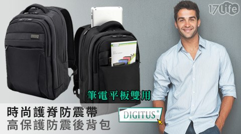 平均每個最低只要550元起(含運)即可購得【曜兆DIGITUS】時尚護脊防震高保護筆電平板雙用後背包