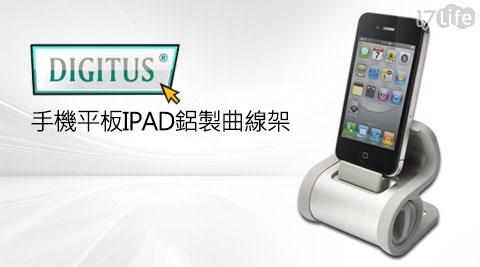 曜兆DIGITUS-手機平板IPAD鋁製曲線架(4吋到15吋)