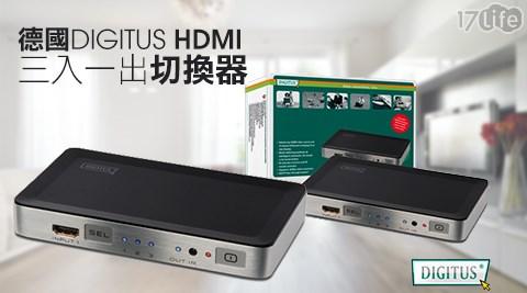 德國DIGITUS-HDMI三入一出切換器附遙控器