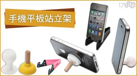 平均每入最低只要70元起(含運)即可購得【曜兆DIGITUS】手機平板站立架1入/2入/3入/4入,款式:A乳膠/B木桿/C站立,顏色可選。