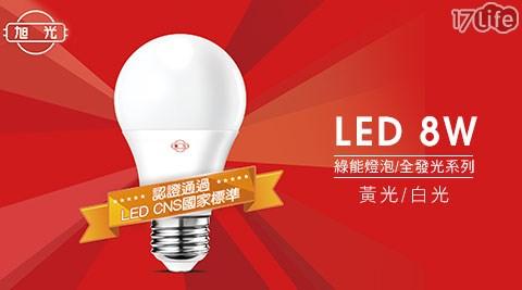 旭光-LED 8W綠能燈泡