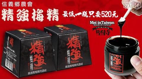 平均每瓶最低只要520元起(含運)即可享有信義鄉農會-精強梅精1瓶/2瓶/4瓶(70g/瓶)。