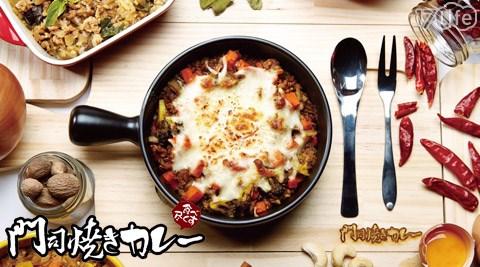 門司燒/きカレー/咖哩飯/熟蛋