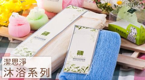 潔思淨-全球專利3D魔縐纖維沐浴系列