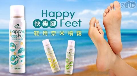 快樂腳鞋用奈米噴霧