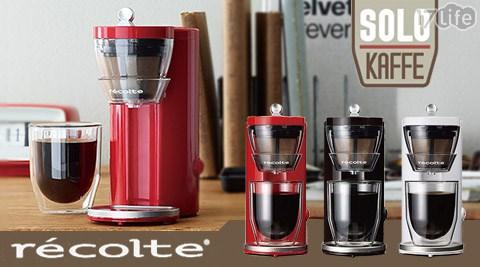 只要1,880元(含運)即可享有【recolte 日本麗克特】原價2,290元Solo Kaffe單杯咖啡機1台,顏色:咖啡棕/熱情紅/典雅白,購買享1年保固!