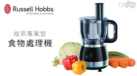 Russell Hobbs英國羅素-炫彩專業型食物處理機(20240TW)