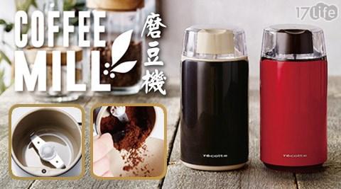 只要1,080元(含運)即可享有【recolte日本麗克特】原價1,690元Coffee Mill磨豆機只要1,080元(含運)即可享有【recolte日本麗克特】原價1,690元Coffee Mill磨豆機1台,顏色:熱情紅/咖啡棕,享1年保固!