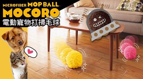 【日本CC】/ MOCORO/電動/寵物/打掃毛球
