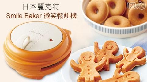 recolte日本麗克特-Smile Baker微笑鬆餅機(RSM-1)