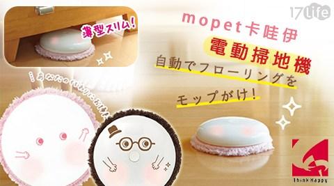 只要1,680元(含運)即可享有【日本CCP】原價2,190元mopet卡哇伊電動掃地機1台,顏色:糖粉紅/咖啡棕,享保固90天。