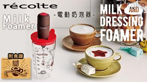 【recolte日本麗克特】/Milk Foamer /電動/奶泡器