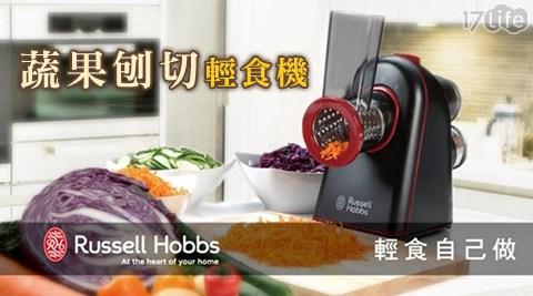 只要2,980元(含運)即可享有【英國 Russell Hobbs】原價4,990元蔬果刨切輕食機(20340TW)1台,享2年保固!