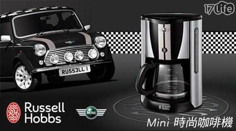 英國Russell Hobbs-Mini時尚咖啡機(19900TW)(限量版)
