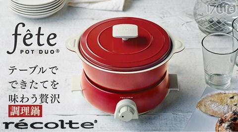 【recolte日本麗克特】/fete /調理鍋