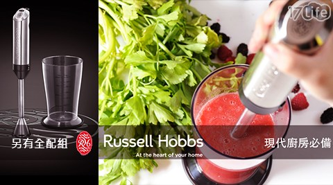 Russell Hobbs-英國專業型手持調理棒
