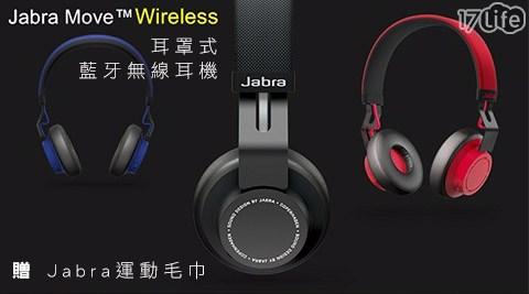 只要3,690元(含運)即可享有【Jabra】原價3,990元Move Wireless耳罩式藍牙無線耳機1入+贈Jabra運動毛巾1入只要3,690元(含運)即可享有【Jabra】原價3,990元Move Wireless耳罩式藍牙無線耳機1入+贈Jabra運動毛巾1入,耳機顏色:黑/紅/藍,購買即享1年保固服務!