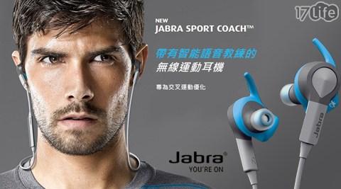 只要4,790元(含運)即可享有【Jabra】原價4,990元Coach Wireless運動偵測藍牙耳機1副,顏色:藍/紅/黃,保固一年,加贈【Jabra】運動毛巾。