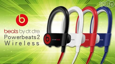 只要6,490元(含運)即可享有【Beats】原價7,000元Powerbeats2 Wireless藍牙無線運動耳機1入只要6,490元(含運)即可享有【Beats】原價7,000元Powerbeats2 Wireless藍牙無線運動耳機1入,顏色:黑/白/紅/藍,購買即享1年保固服務!