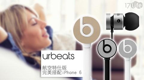 只要3,290元(含運)即可享有原價3,900元Beats urBeats In-Ear航空特仕版耳機只要3,290元(含運)即可享有原價3,900元Beats urBeats In-Ear航空特仕版耳機1入,多色任選,享1年保固!