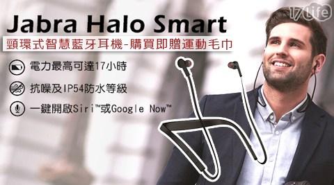 只要2790元(含運)即可購得【Jabra】原價2890元Halo Smart頸環式智慧藍牙耳機1入,顏色:黑色/紅色/藍色,享1年保固;凡購買即贈Jabra運動毛巾1入。