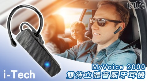 i-Tech/ MyVoice /2000 /雙待立體音藍牙耳機