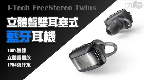 只要2,230元(含運)即可享有【i-Tech】原價2,480元FreeStereo Twins立體聲雙耳塞式藍牙耳機1入。