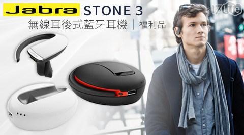 Jabra-STONE 3無線耳後式藍牙耳機(福利品)