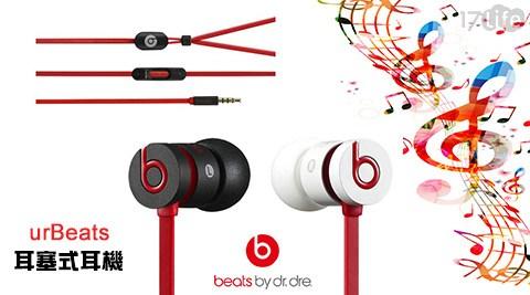 只要3,290元(含運)即可享有【Beats】原價3,900元urBeats 耳塞式耳機1入只要3,290元(含運)即可享有【Beats】原價3,900元urBeats 耳塞式耳機1入,顏色:‧霧黑/亮白,購買即享1年保固!