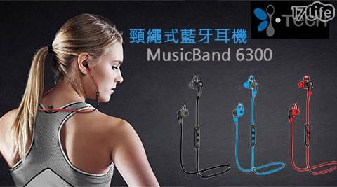 i-Tech/ MusicBand 6300 /頸繩式藍牙耳機