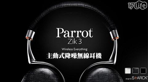 只要10,350元(含運)即可享有【Parrot】原價14,800元Zik3主動式降噪無線耳機只要10,350元(含運)即可享有【Parrot】原價14,800元Zik3主動式降噪無線耳機1入,顏色:純黑/菱格紋黑/菱格紋白。