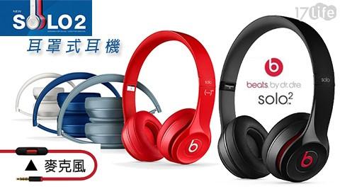 只要6,490元(含運)即可享有【Beats】原價7,000元Solo2耳罩式耳機只要6,490元(含運)即可享有【Beats】原價7,000元Solo2耳罩式耳機1入,顏色:黑/白/紅/單寧灰/藍,享1年保固。