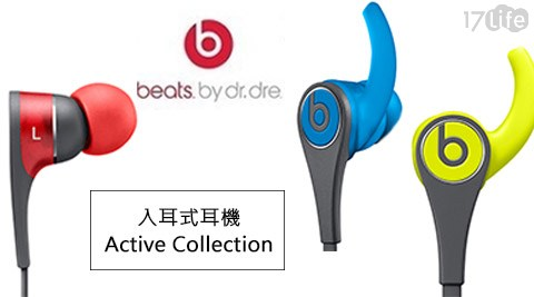 17 life 現金 券Beats Tour2-Active Collection入耳式耳機