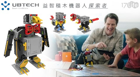 UBTech /Jimu /益智積木機器人