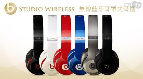 只要12,290元(含運)即可享有【Beats】原價14,650元Studio Wireless無線藍牙耳罩式耳機只要12,290元(含運)即可享有【Beats】原價14,650元Studio Wireless無線藍牙耳罩式耳機1副,多色任選,保固一年。