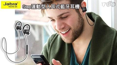 Jabra/運動/入耳式/藍牙/耳機