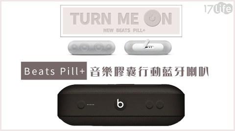 只要7,990元(含運)即可享有【Beats】Pill+音樂膠囊行動藍牙喇叭只要7,990元(含運)即可享有【Beats】Pill+音樂膠囊行動藍牙喇叭1入,顏色:黑/白,保固一年。