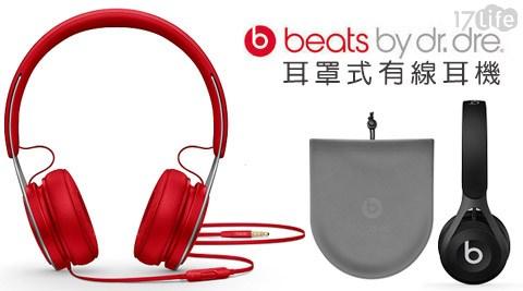 只要3,290元(含運)即可享有Beats EP 耳罩式有線耳機只要3,290元(含運)即可享有Beats EP 耳罩式有線耳機1入,多色任選,享1年保固!