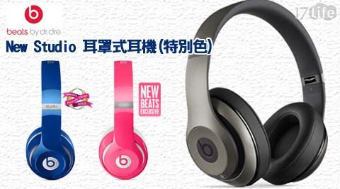 只要9,900元(含運)即可享有【Beats】原價9,990元New Studio 耳罩式耳機 (特別色)1入只要9,900元(含運)即可享有【Beats】原價9,990元New Studio 耳罩式耳機 (特別色)1入,顏色:鈦銀/藍色/粉紅,購買即享1年保固服務!