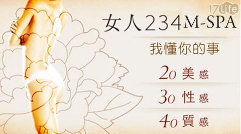 女人/234/東區/南京/忠孝東路/瘦身/LPG