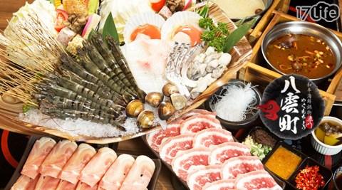 八雲町/海宴/和牛/鍋物/火鍋
