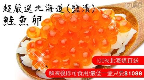 頂級北海道秋原裝鮭魚卵