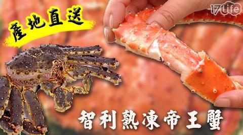築地/一番鮮/智利/熟凍/帝王蟹/螃蟹/火鍋