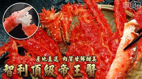 智利熟凍帝王蟹系列